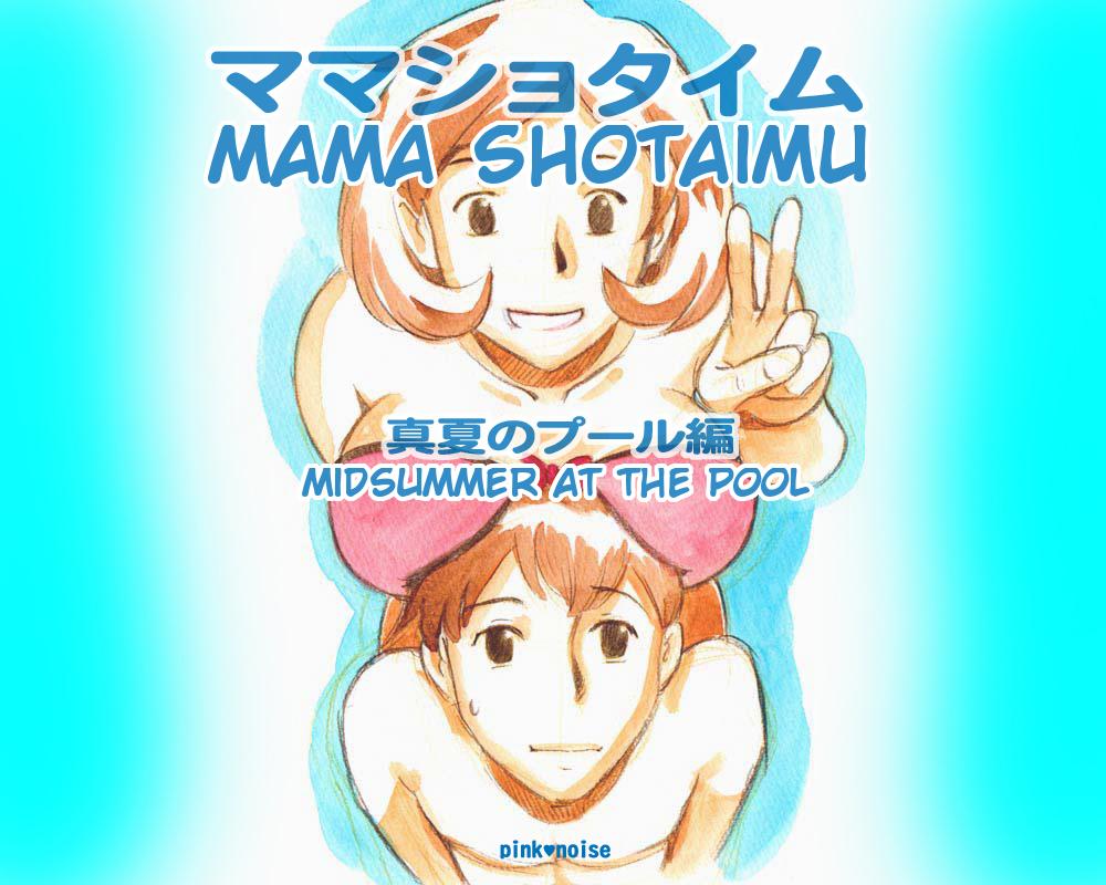 Mama Shotaimu